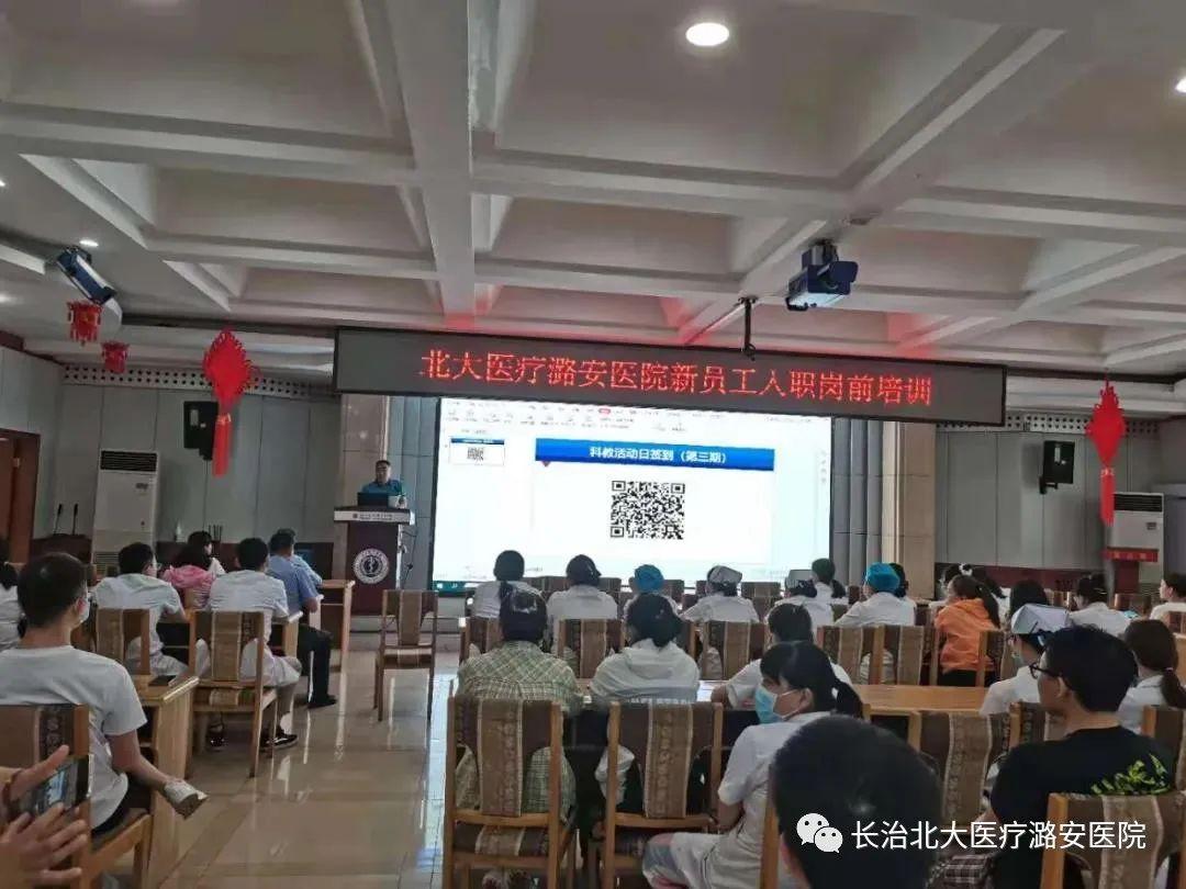 北大医疗潞安医院科教日活动第三期:肠内外营养、抗肿瘤药物培训