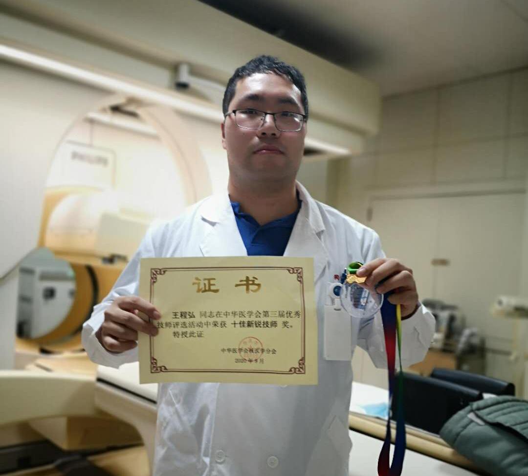 上海市同济医院王程弘获第三届中华医学会核医学分会「十佳新锐技师」荣誉称号
