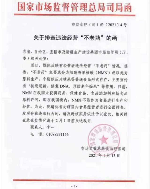 """""""抗衰神药""""NMN以""""海外品牌""""逃避监管仍热卖"""