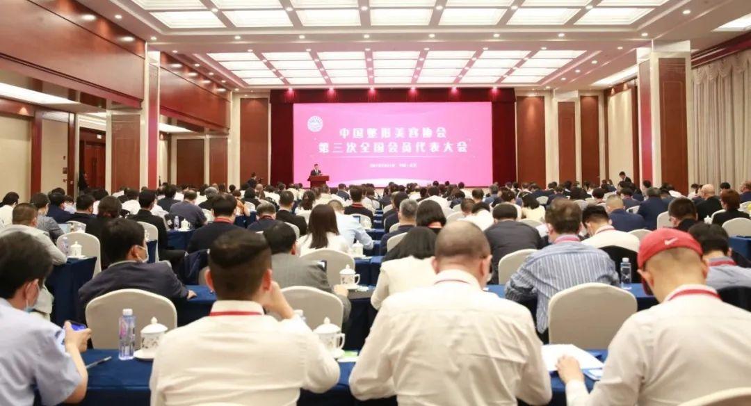 中国整形美容协会第三届理事会成立,张斌当选新一届会长