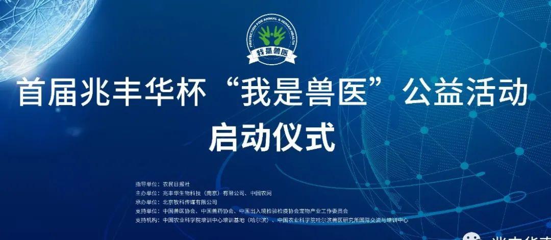 """首届兆丰华杯""""我是兽医·守护同一个健康""""公益活动在京启动"""