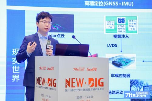 腾讯孙驰天:构建数字孪生交通引擎,助力智能网联应用落地