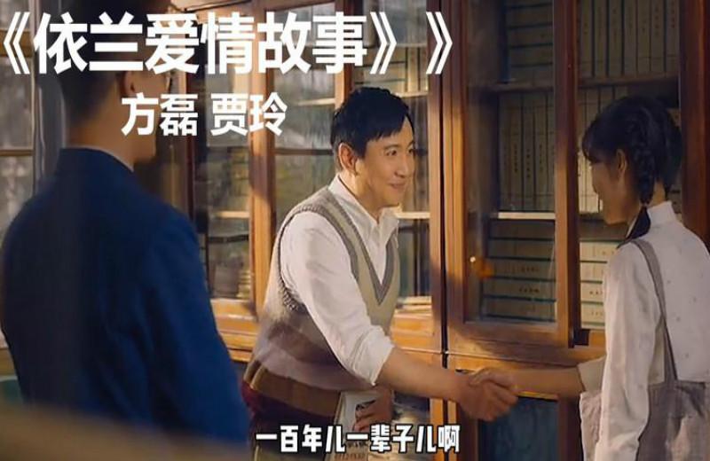 贾玲为什么用依兰爱情故事 依兰爱情故事的由来背后故事是什么