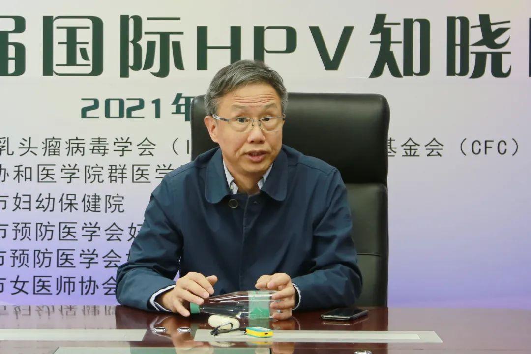 「第四届国际 HPV 知晓日」深圳站活动在深圳市妇幼保健院举行