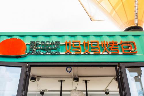 """美食购物拍照娱乐新风向 华熙LIVE·五棵松""""调调街""""6月首亮相全场半价"""