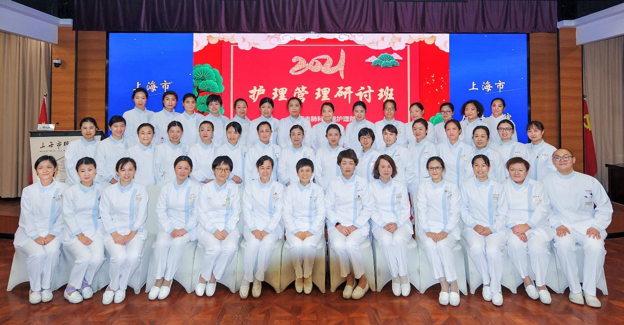 上海市肺科医院 2021 年护理管理研讨班顺利举办