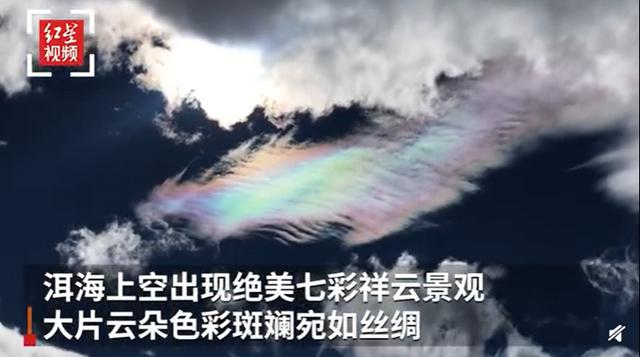 大理洱海上空出现绝美七彩祥云 什么是七彩云