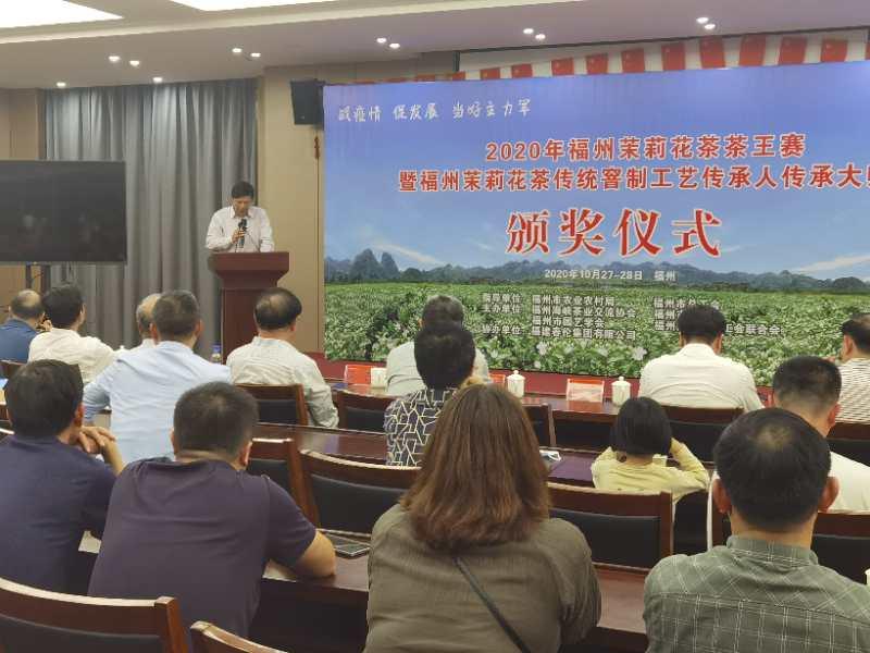 2020年福州茉莉花茶茶王賽舉行頒獎儀式