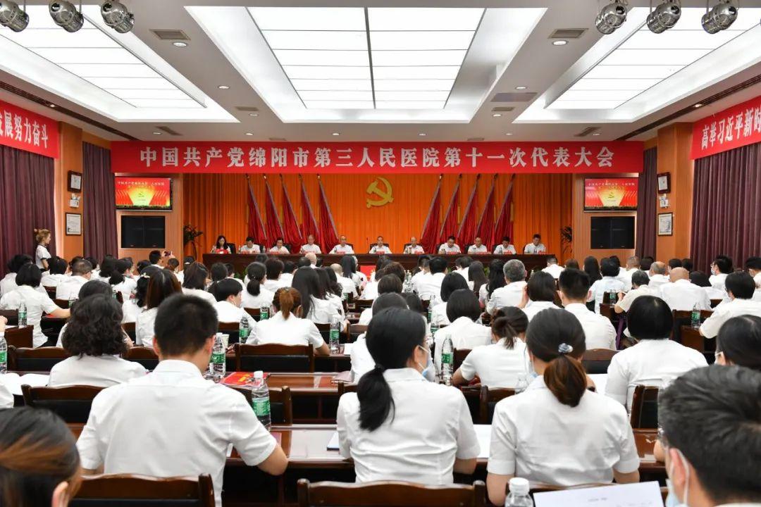 中国共产党绵阳市第三人民医院第十一次代表大会胜利召开