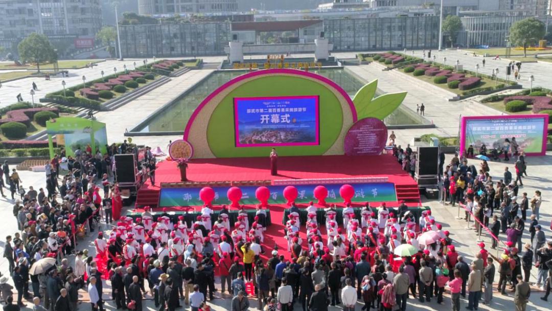 邵武市第二届百香果采摘旅游节盛大开幕