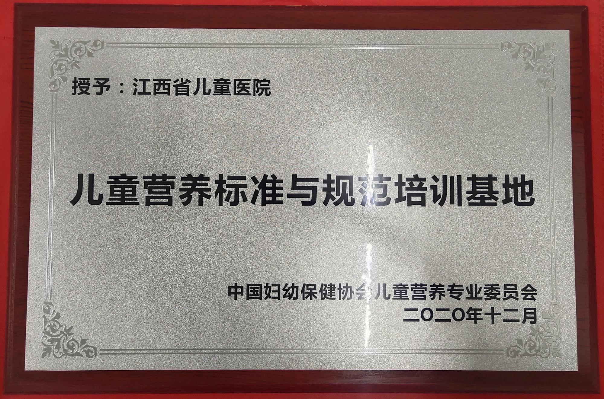 江西省首个全国儿童营养标准化与规范化培训基地落户江西省儿童医院
