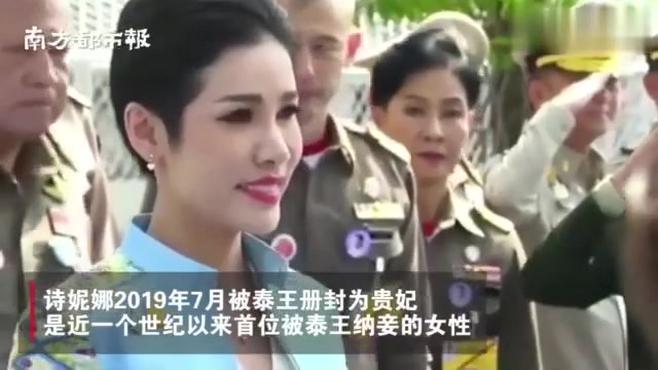 泰国王室否认诗妮娜被封皇后
