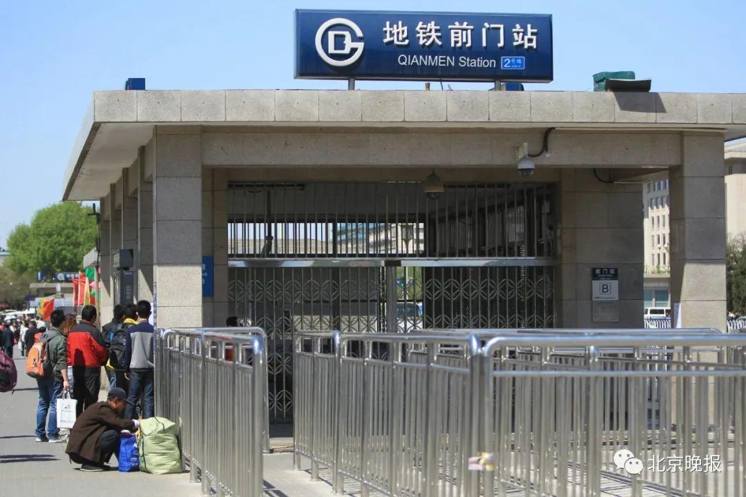 提醒!五一期间,北京多个地铁站封闭管理