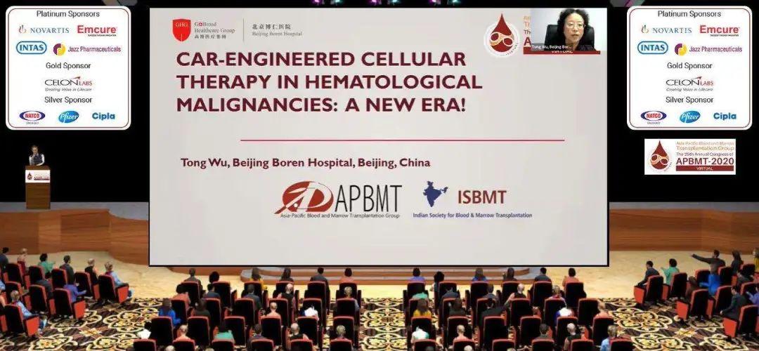 高博医疗集团吴彤主任特邀大会发言:CART,血液肿瘤治疗新时代