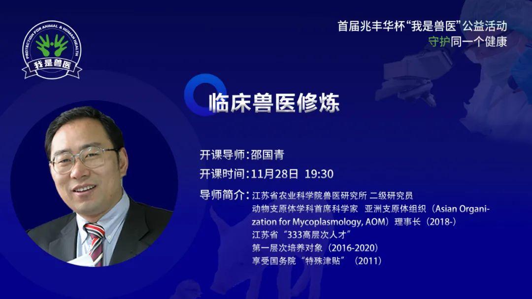 学员选拔 | 邵国青导师公益课暨学员选拔赛将于11月28日19:30开始