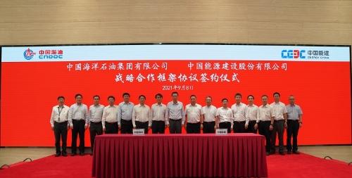 中国能建董事长宋海良与�缰泄�海油董事长汪东进座谈并见证签约