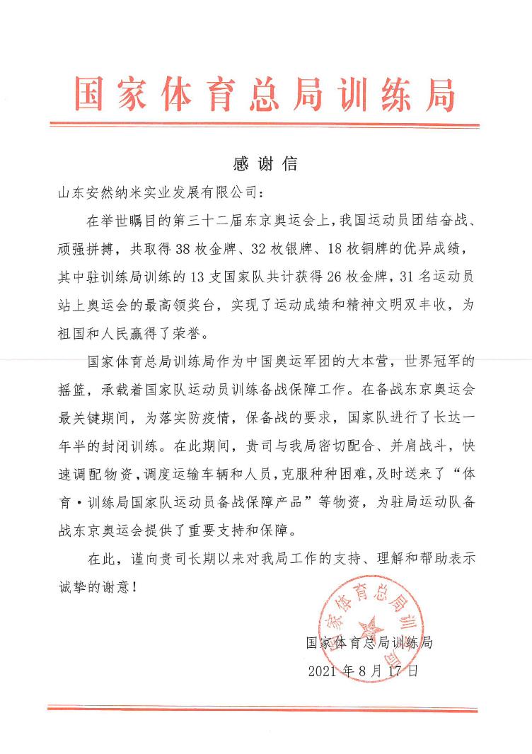 国家体育总局训练局给安然发来感谢信