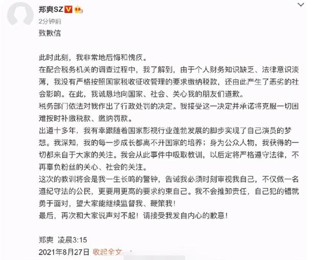 中纪委网站评郑爽案:偷逃税,法不容!-幽兰花香