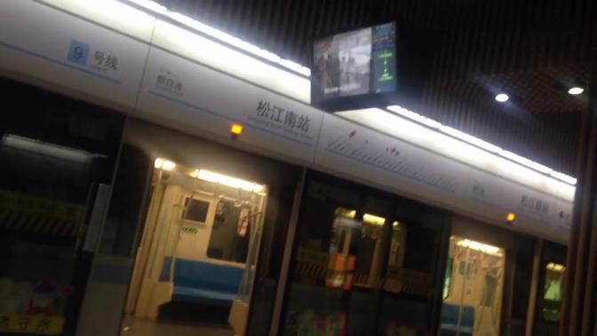 Sheep拍摄上海地铁9号线松江南站2