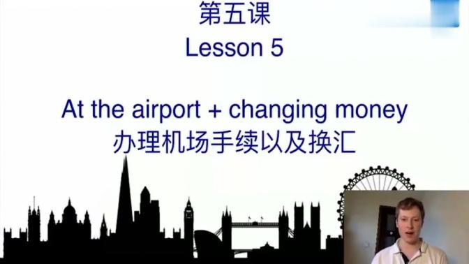 实用外教英语口语课:第2集,办理机场手续以及换汇