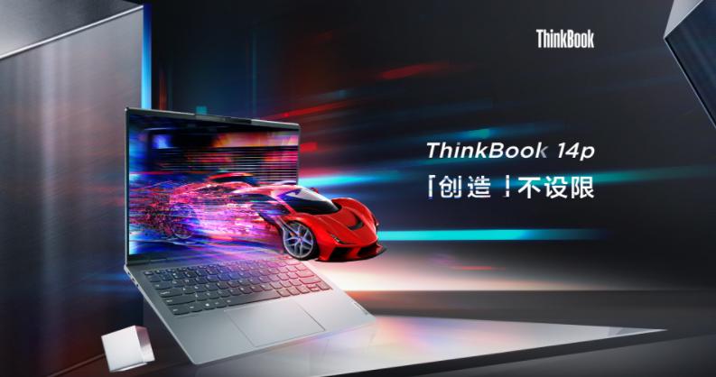 高端笔记本我们待会就下去电脑选择ThinkBook 14p,为年听到这一词轻人创造无限精彩