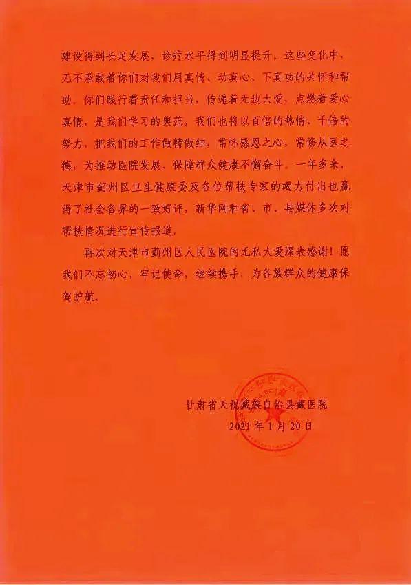 一封来自甘肃省天祝市藏医院的感谢信 