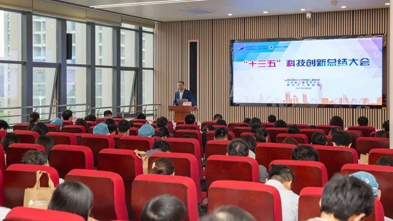 南京市儿童医院召开「十三五」科技创新总结大会