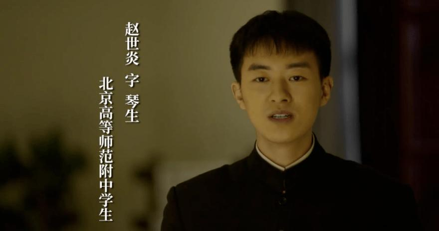 觉醒年代赵世炎是谁演的?扮演者林俊毅个人资料背景经历介绍