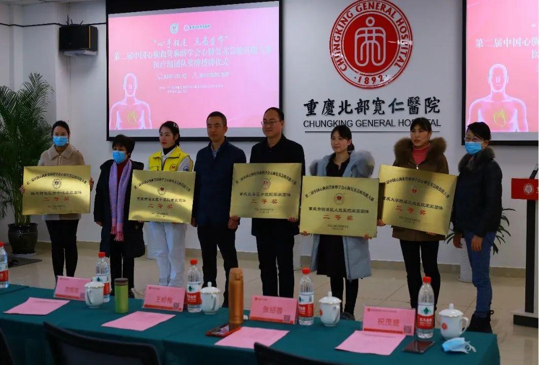 第二届中国心胸血管麻醉学会心肺复苏急救技能大赛总结大会暨授牌仪式在北部宽仁医院举行