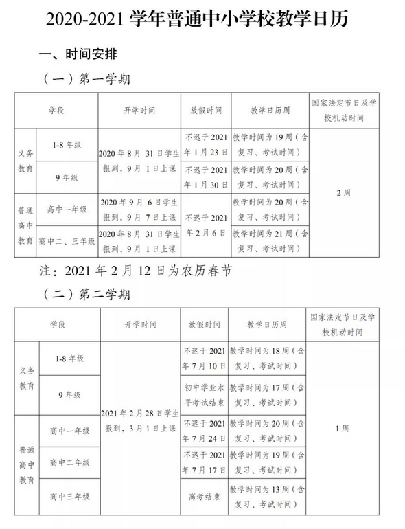 云南中小学寒假时间2021具体时间已经确定