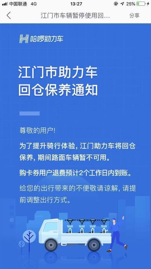 江门叫停共享电单车 运营平台已开通退费通道  第3张