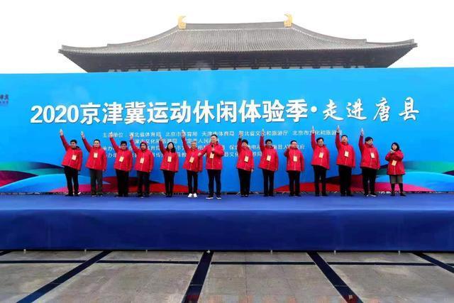 500多名体验者走进唐县 寻找最美体育旅游目的地