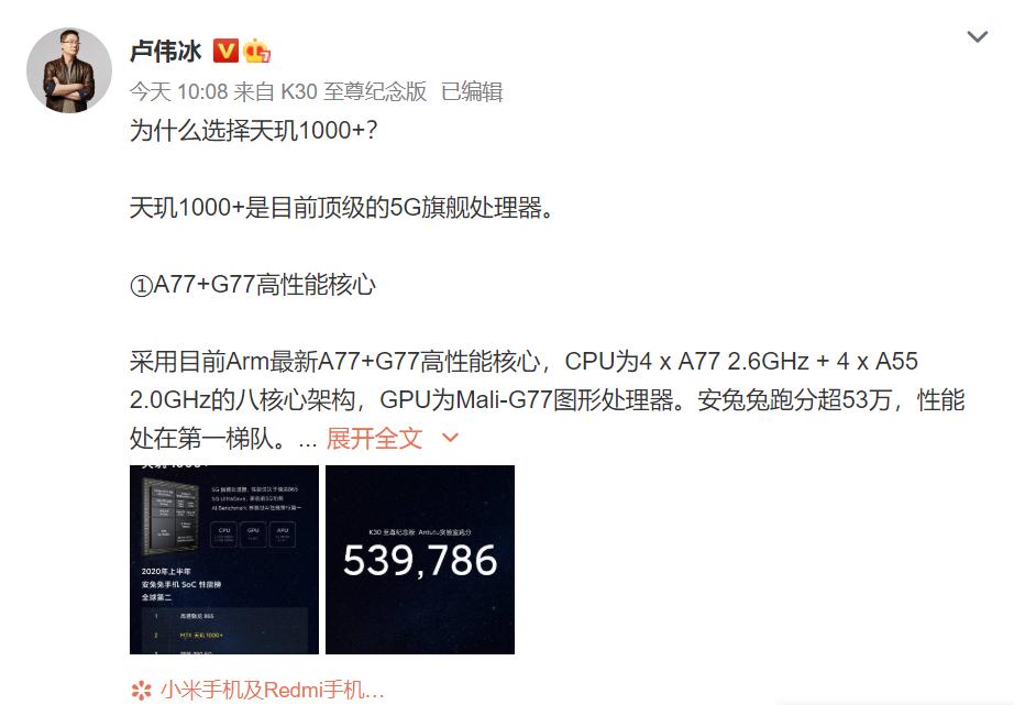 Redmi K30至尊版引关注,为何要搭载天玑1000+?卢伟冰释疑!