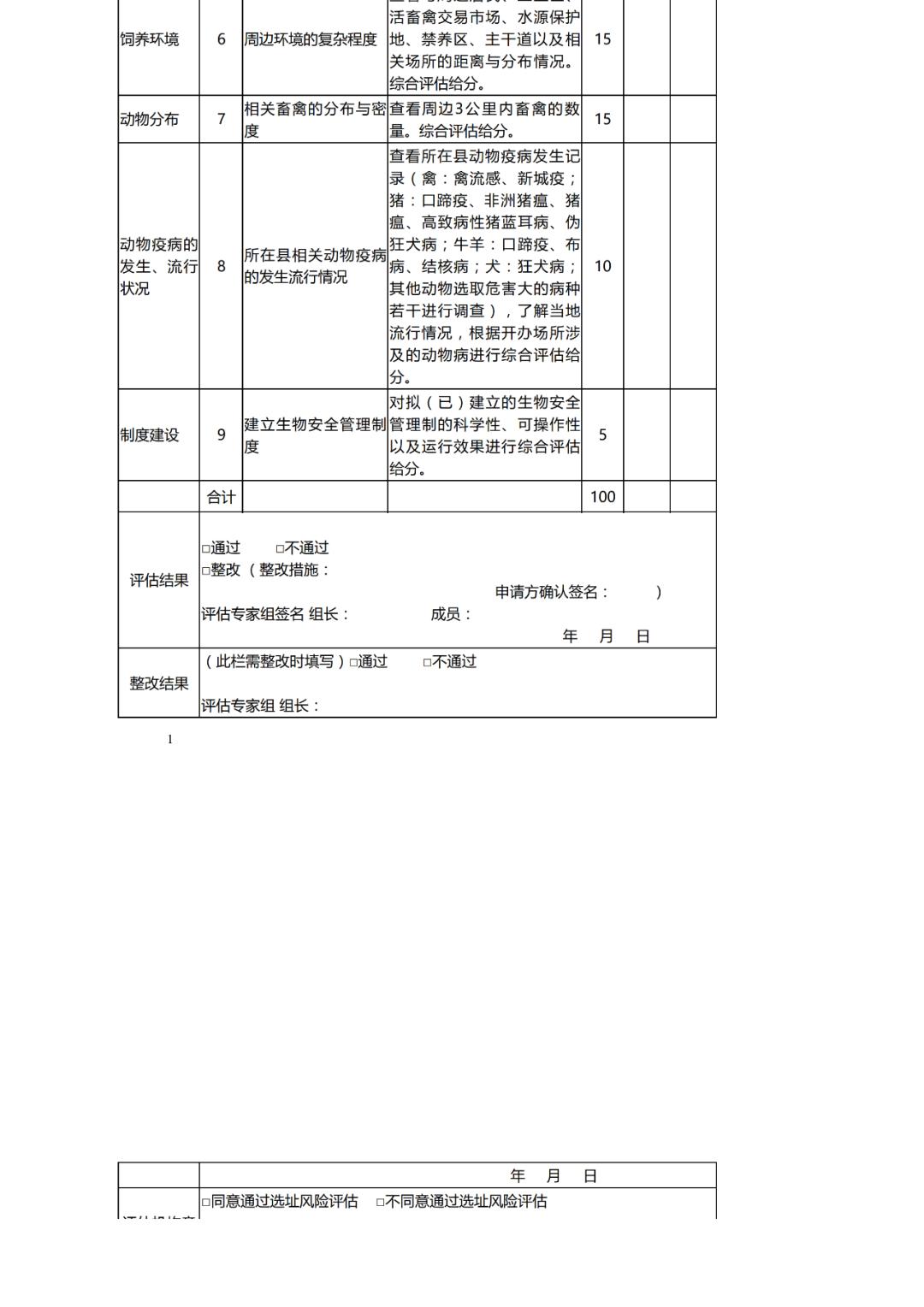 广东省农业农村厅关于动物防疫条件审查场所选址风险评估暂行办法