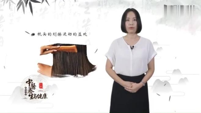 中医养生与健康_养生保健 老师教你怎么样梳头