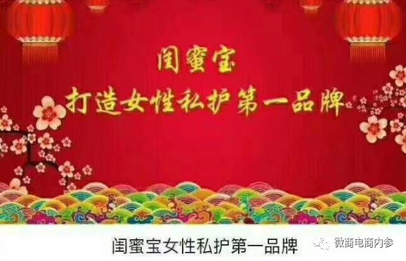 """陕西君健药业曾因宣传排毒养颜而遭罚,闺蜜宝以何自称""""女性私护第一品牌""""?"""