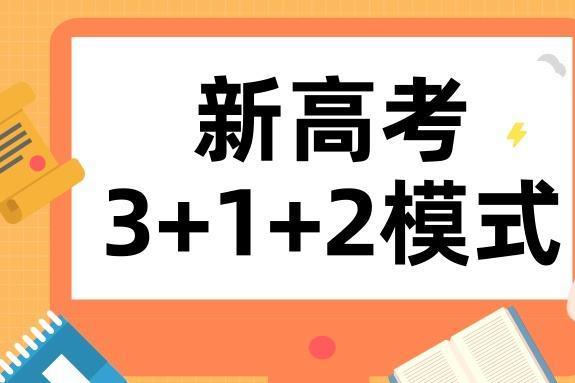 3+1+2新高考模式下志愿填报之猜想
