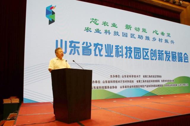 农湾科技:赋能三农,助力山东农业科技园区创新发展峰会成功举办