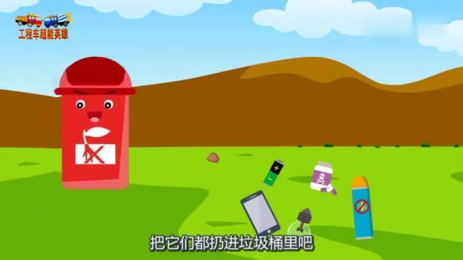 工程车儿童乐园启蒙动画 小卡车教你垃圾分类 保护环境人人有责