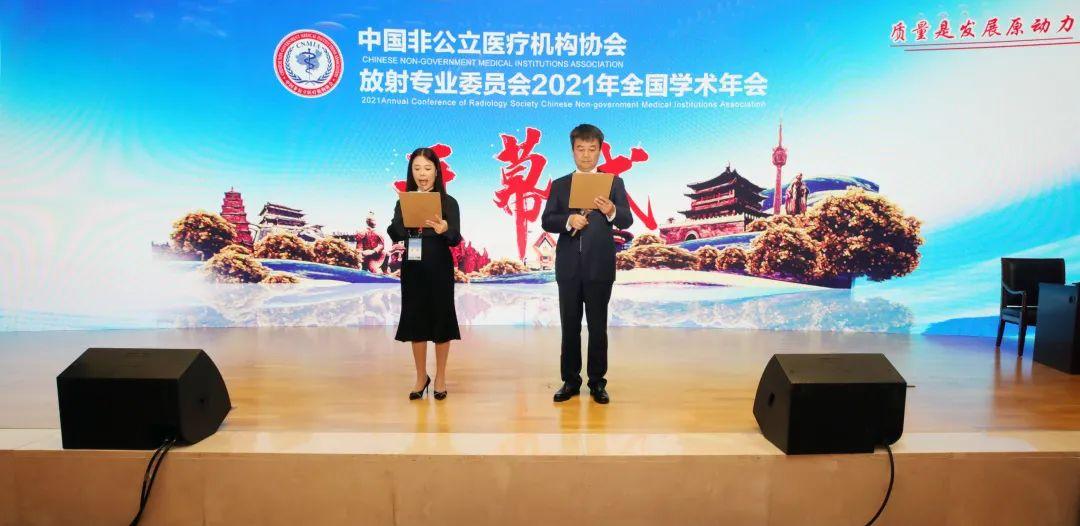 中国非公立医疗机构协会放射专委会 2021 全国学术年会在西安召开