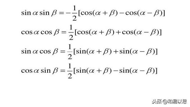 三角函数积化和差(三角和差化积公式及积化和差)