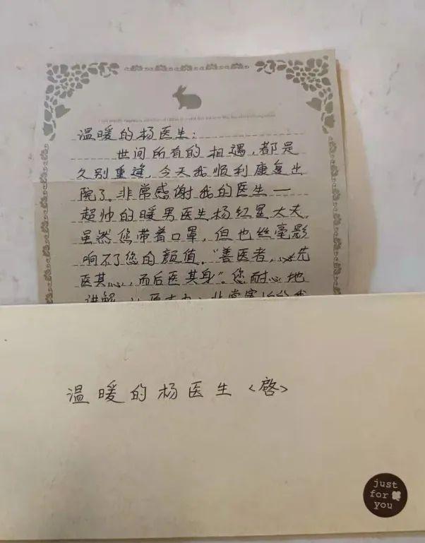 三八节之际,暖男收到了一封温暖的「情书」