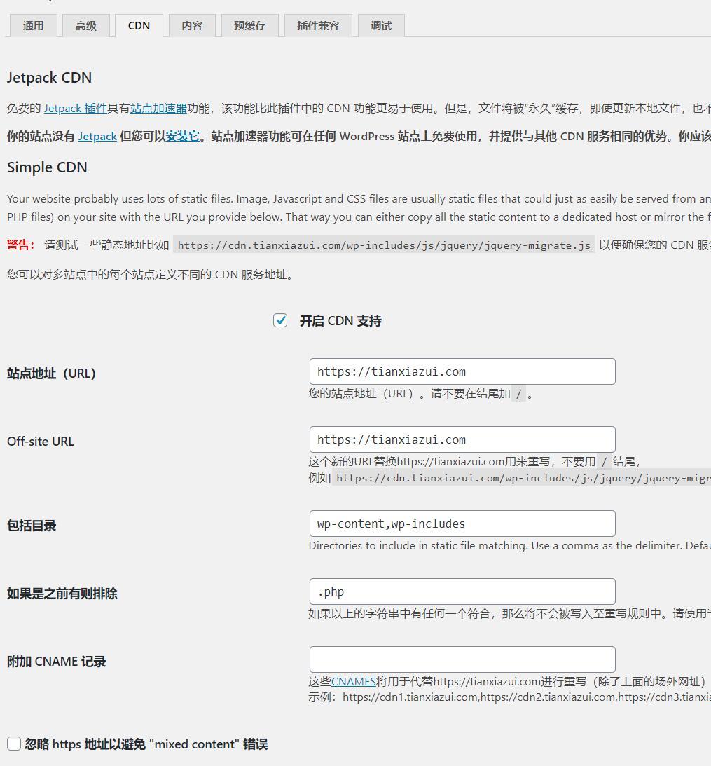 wordpress进阶设置和高级优化:半静态站  第3张