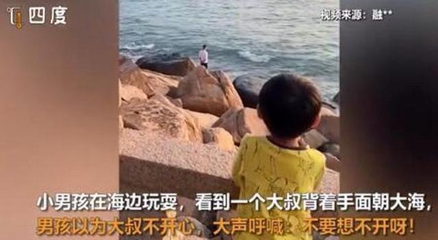 萌娃对看海游客大喊不要想不开 家长回应孩子特别认真的呼喊