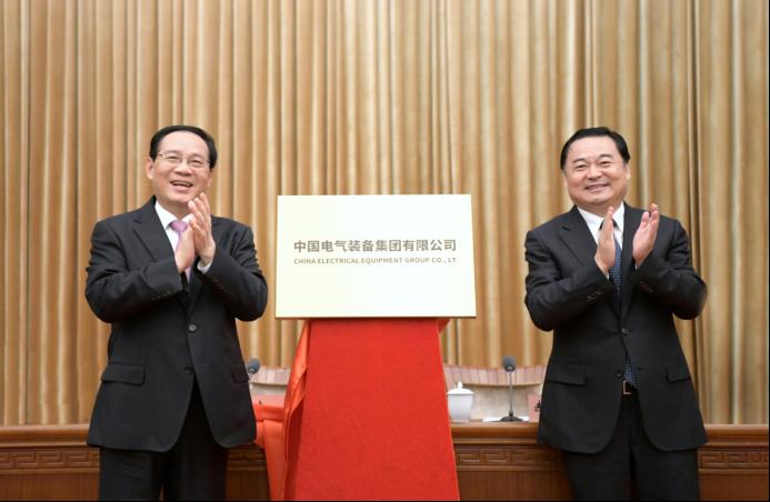 中国电气装备集团有限公司成立大会