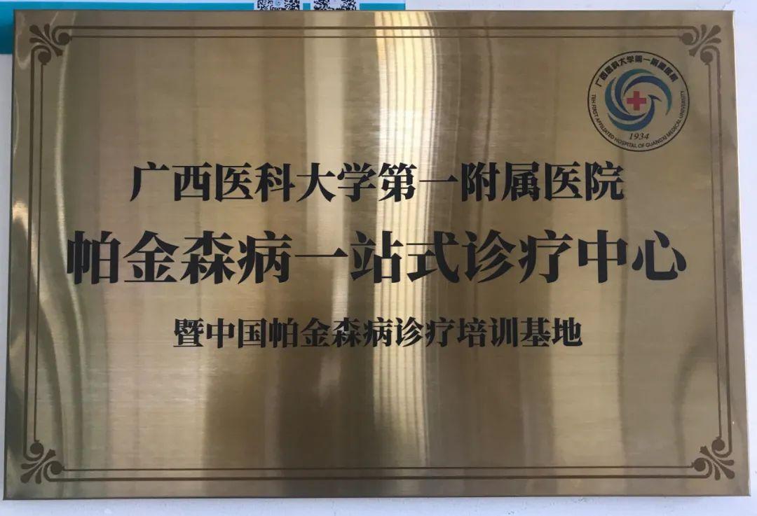 广西首家帕金森病一站式诊疗中心、中国帕金森病诊疗培训基地来啦!