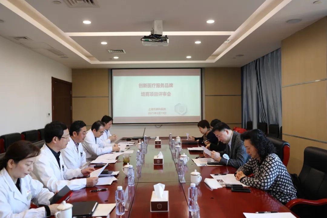 上海市肺科医院「创新医疗服务品牌」培育项目评审结果出炉
