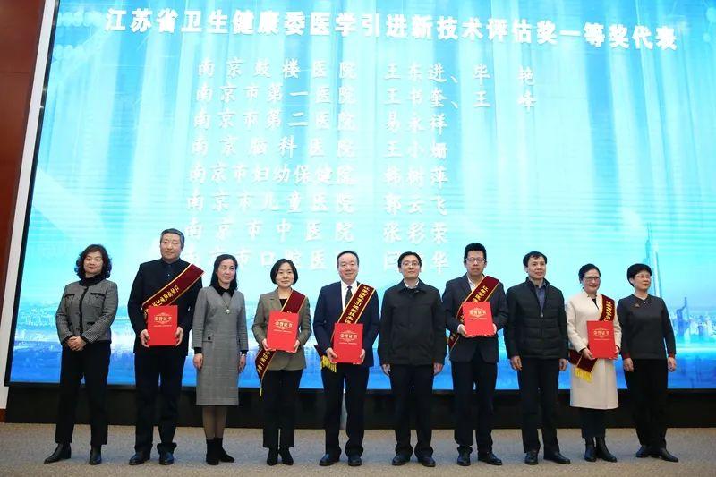 南京市儿童医院获南京市卫生健康系统「科技创新优秀集体」称号及多个科技先锋表彰