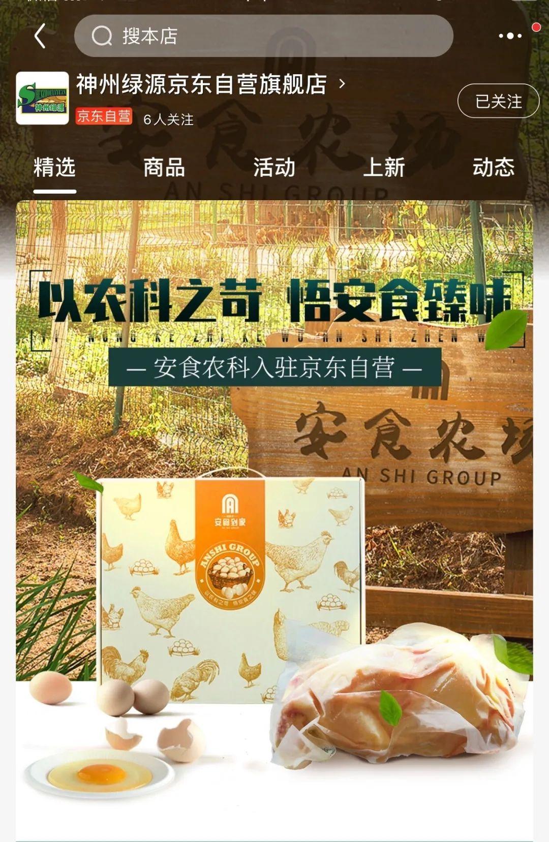 挑战通讯|挑战集团旗下安食农科公司正式入驻京东! 首期铺货全国十大仓