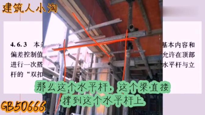 《施工规范》扣件式钢管模板支架验收时质量检查与偏差值不能忽视